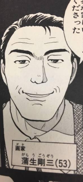 金田一少年の事件簿17巻 怪盗紳士の殺人 第1話より引用 (555)