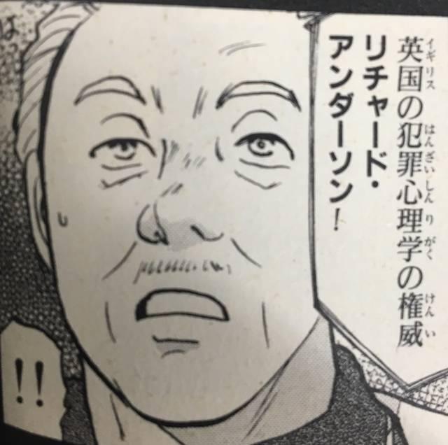 金田一少年の事件簿16巻 蝋人形城殺人事件 第2話より引用 (559)