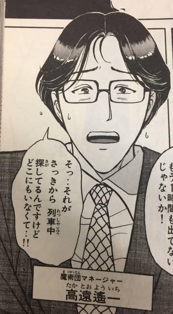 金田一少年の事件簿20巻 魔術列車殺人事件 第2話より引用 (872)