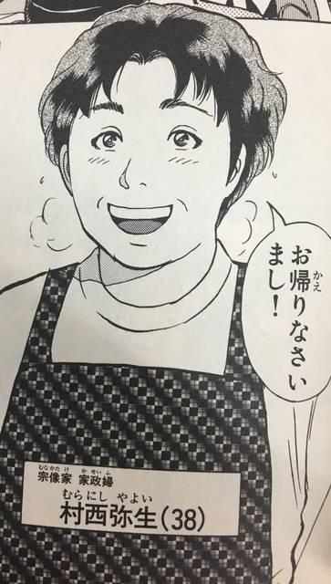 金田一少年の事件簿25巻 魔神遺跡殺人事件 第2話より引用 (875)