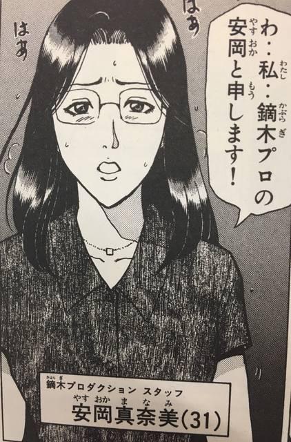 金田一少年の事件簿26巻 速水玲香誘拐殺人事件 第2話より引用 (876)