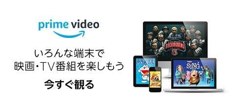 Amazon.co.jp: プライム・ビデオ: Amazonビデオ (995)