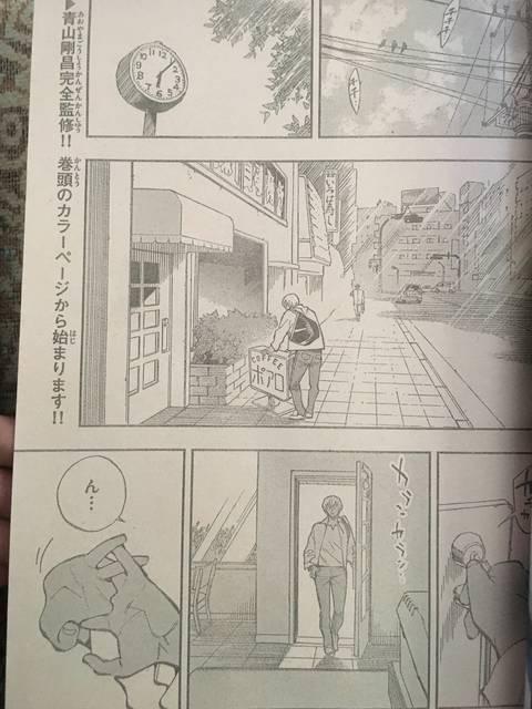 週刊少年サンデー 2018年24号「ゼロの日常(ティー...