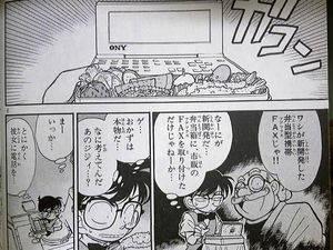 コミック「名探偵コナン」7巻File.9