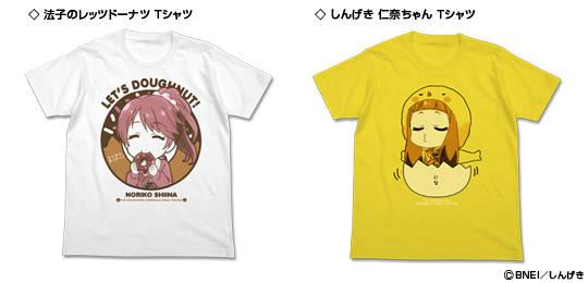 最新Tシャツはこの2人が登場!