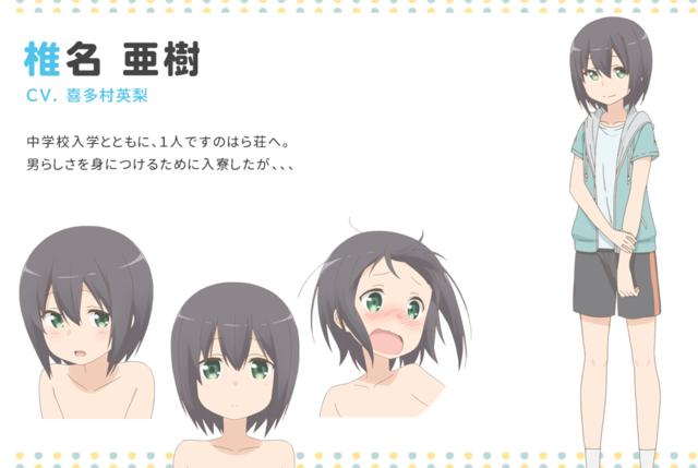 【公式】TVアニメ『すのはら荘の管理人さん』 (2411)