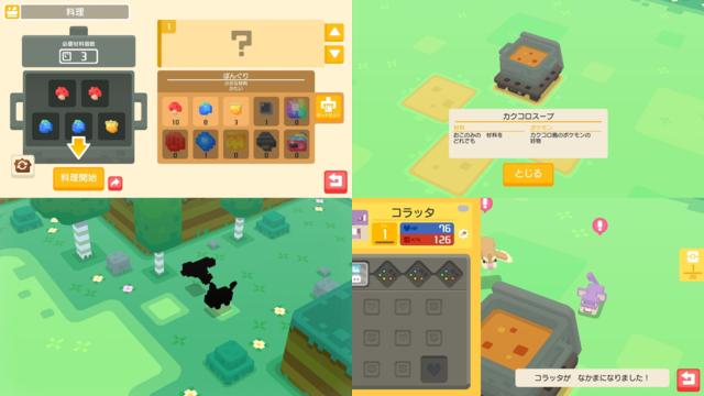 ポケモンクエスト ゲーム画面 5 スクリーンショット (2860)