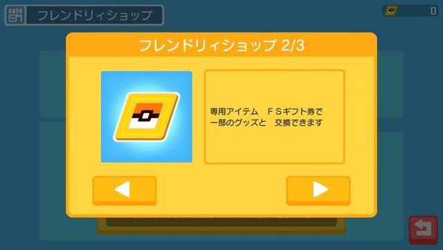 ポケモンクエスト ゲーム画面 6 スクリーンショット (2862)