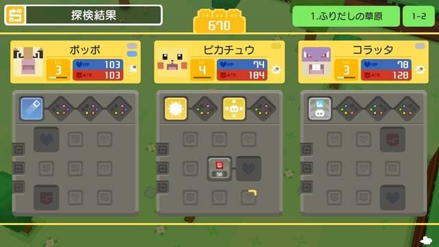 ポケモンクエスト ゲーム画面 4 スクリーンショット (2863)
