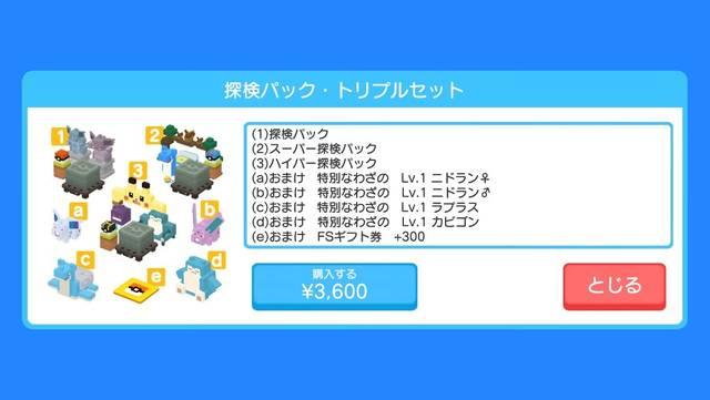 ポケモンクエスト ゲーム画面 8 スクリーンショット (2866)