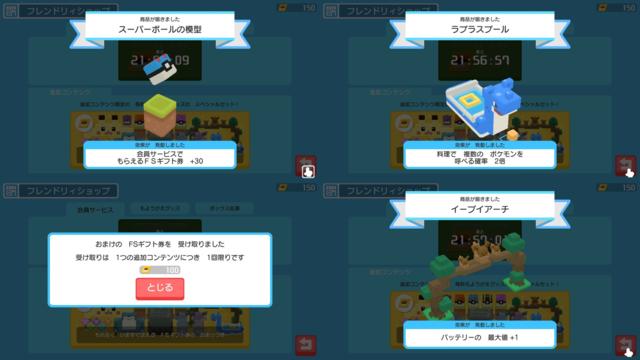 ポケモンクエスト ゲーム画面 10 スクリーンショット (2868)