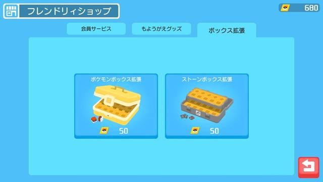 ポケモンクエスト ゲーム画面 12 スクリーンショット (2871)