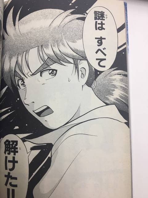 金田一少年の事件簿Case1 魔犬の森の殺人 第5章より引用 (3222)