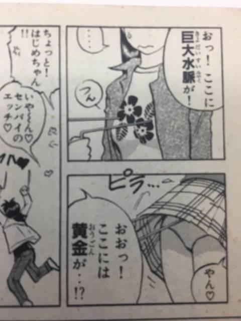 金田一少年の事件簿Case3 天草財宝伝説殺人事件(上) 第2章より引用 (3287)