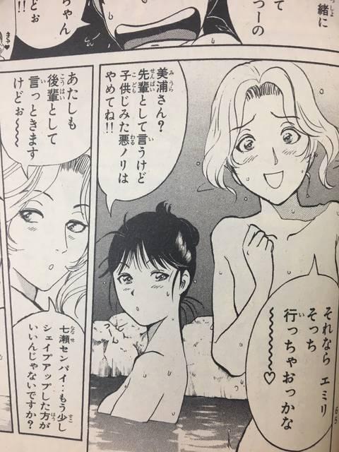 金田一少年の事件簿Case3 天草財宝伝説殺人事件(上) 第2章より引用 (3288)