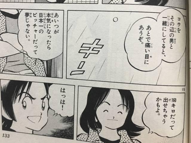 ©️あだち充/小学館 (4548)