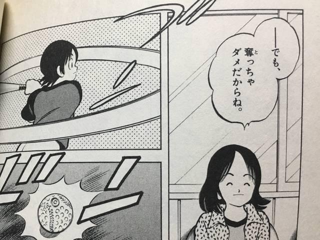 ©️あだち充/小学館 (4549)