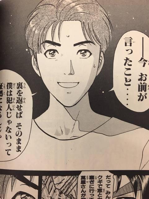金田一少年の事件簿Case1 魔犬の森の殺人 第6章より引用 (5494)