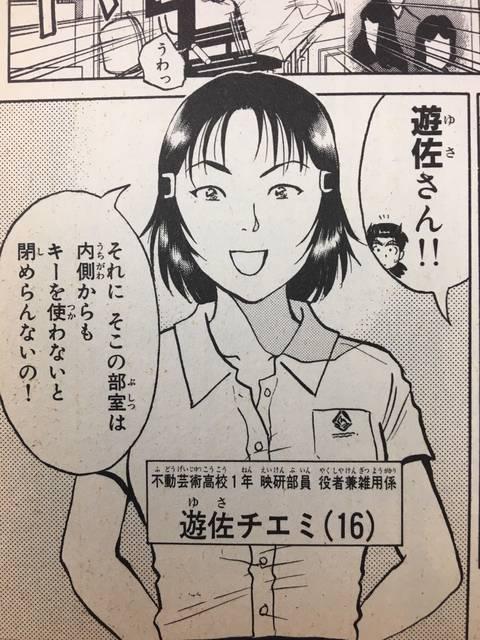 金田一少年の事件簿Case2 銀幕の殺人鬼 第1章より引用 (5495)