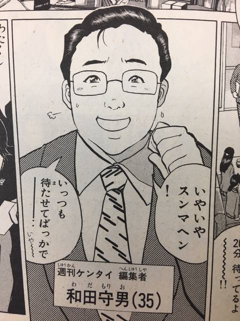 金田一少年の事件簿Case3 天草財宝伝説殺人事件(上) プロローグより引用 (5496)