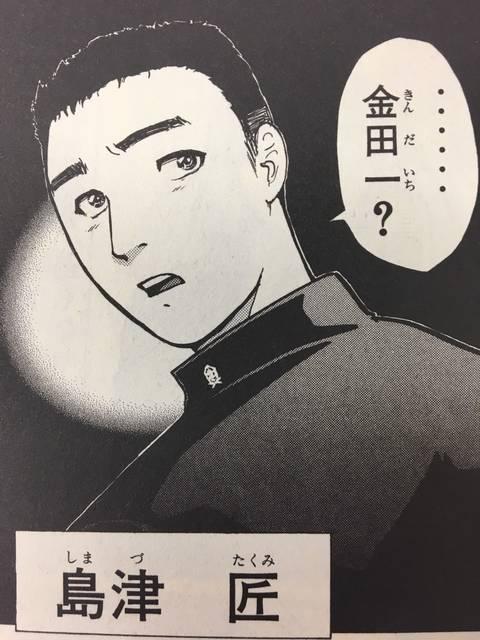 金田一少年の事件簿Case4 雪影村殺人事件 プロローグより引用 (5497)