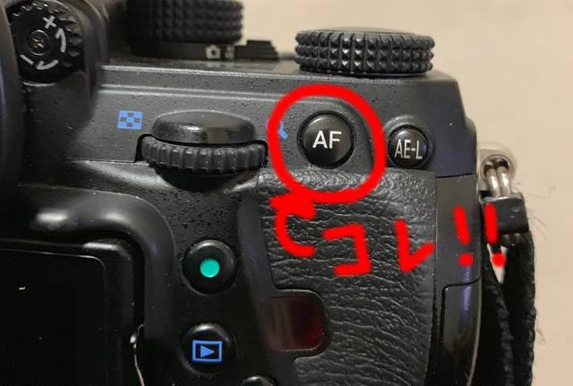 AFボタン
