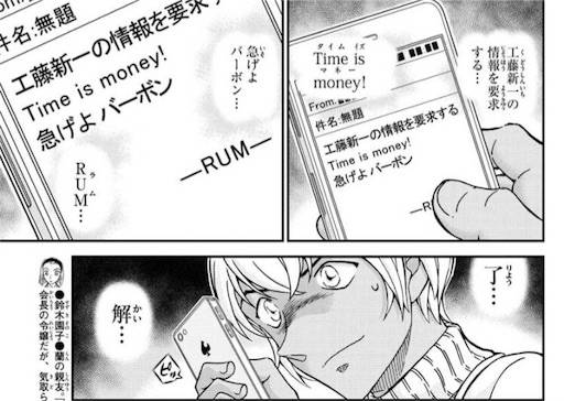 Time is money 急げよバーボン!