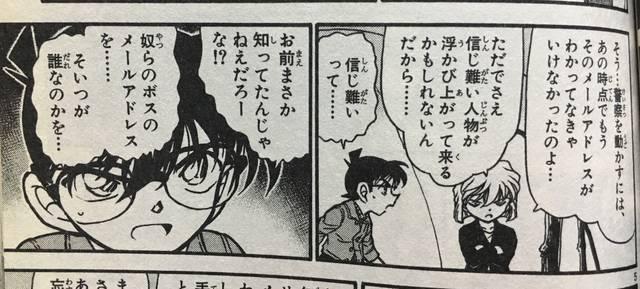 コナン46巻