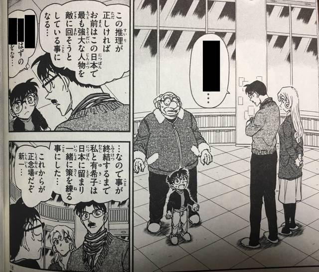 コナン95巻