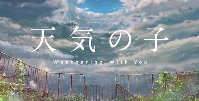 新海誠監督作品『天気の子』