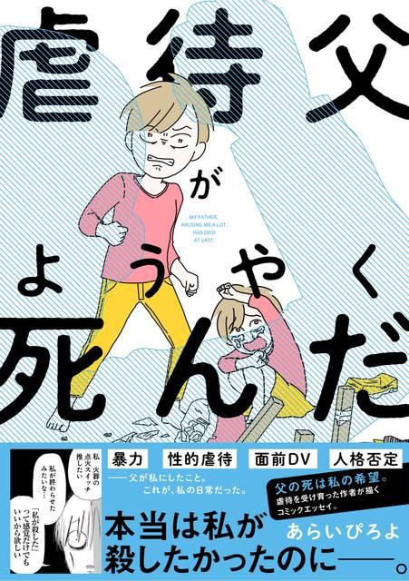 あらいぴろよ氏の新刊