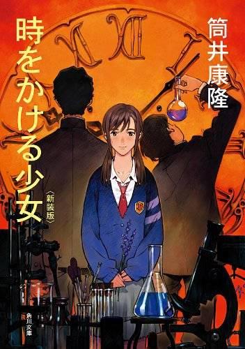 角川文庫『時をかける少女』