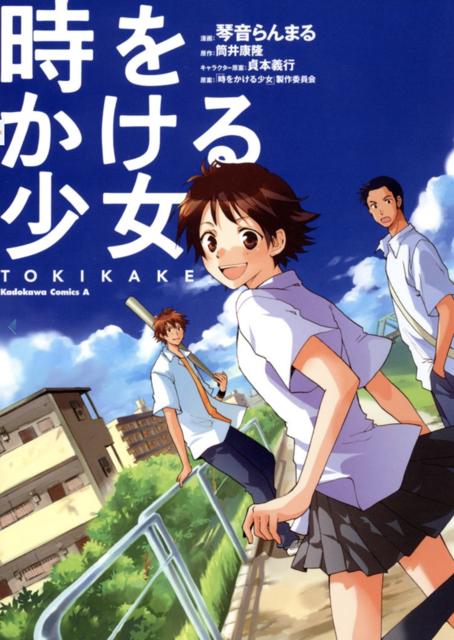 角川コミックス・エース『時をかける少女』