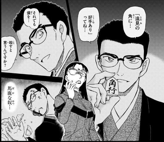 『名探偵コナン』1033話「幸運の御守り」
