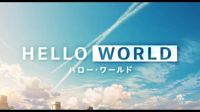 ©️2019 「HELLO WORLD」製作委員会