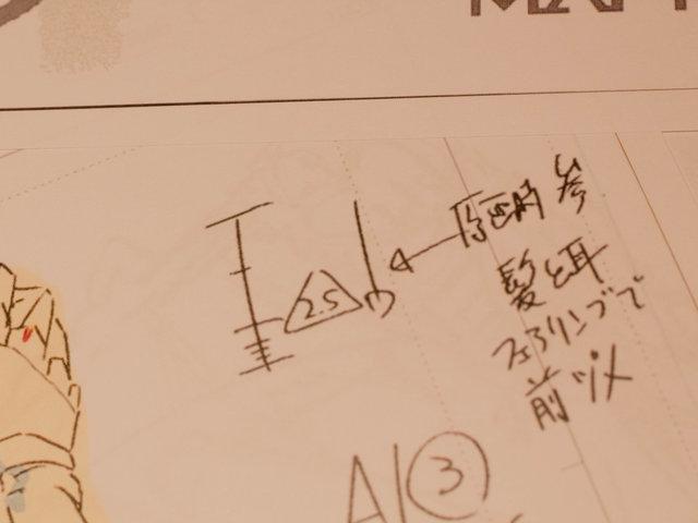 原画に書き込まれた中割りの枚数を指示したメモ