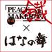 PEACE MAKER 鐵×はなの舞 コラボ|チムニー株式会社