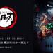 TVアニメ「鬼滅の刃」公式サイト