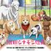 TVアニメ「織田シナモン信長」公式サイト
