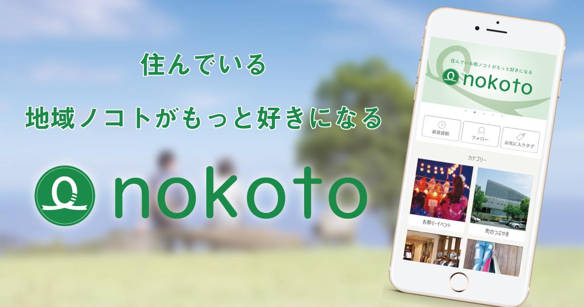 鴻巣市限定SNS「nokoto鴻巣」がついにスタート!地域コミュニティを深め情報共有ができる地域限定SNSとは!