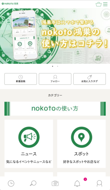 nokoto鴻巣トップページ