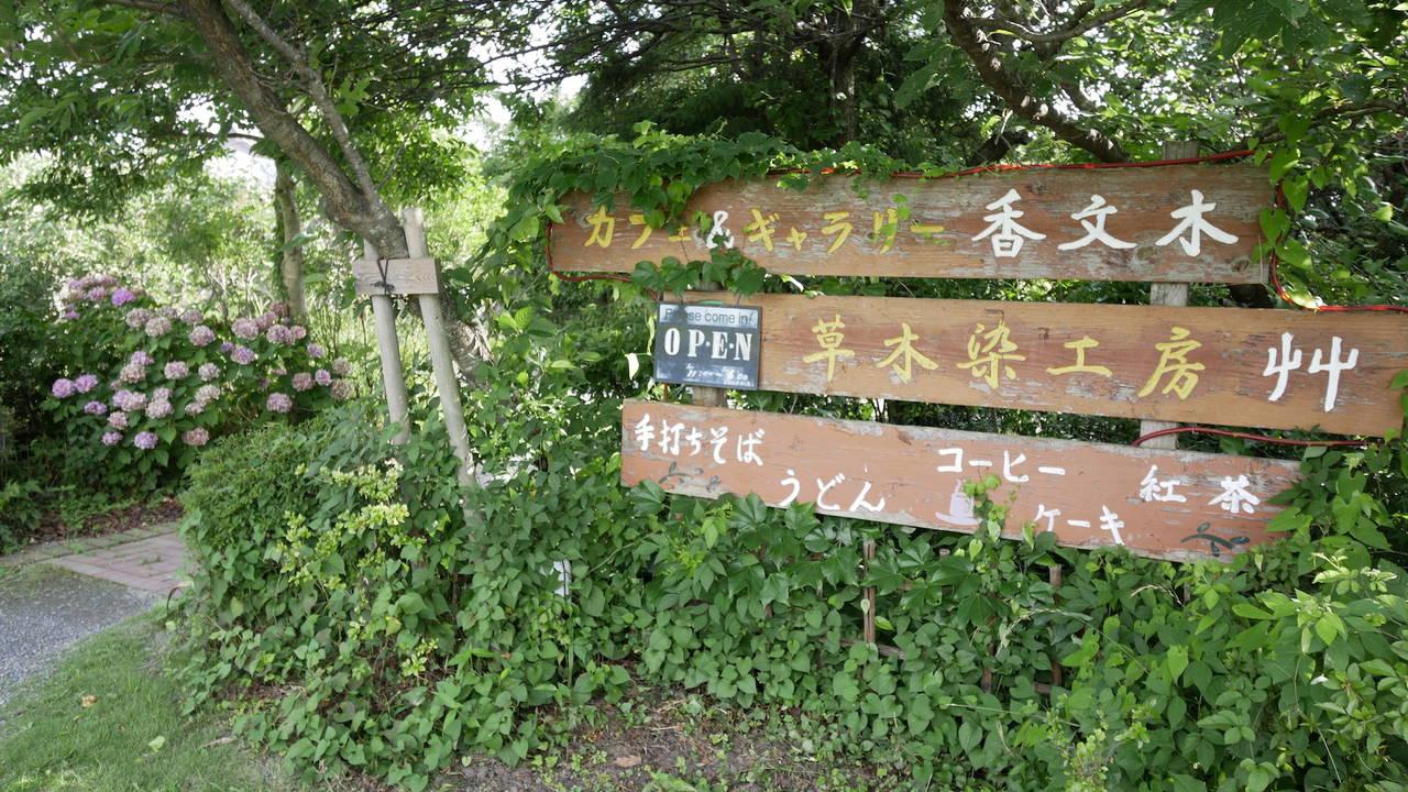 鴻巣おしゃれ隠れ家カフェ「香文木」に行ってみた!作家さんによるハンドメイド作品販売も!