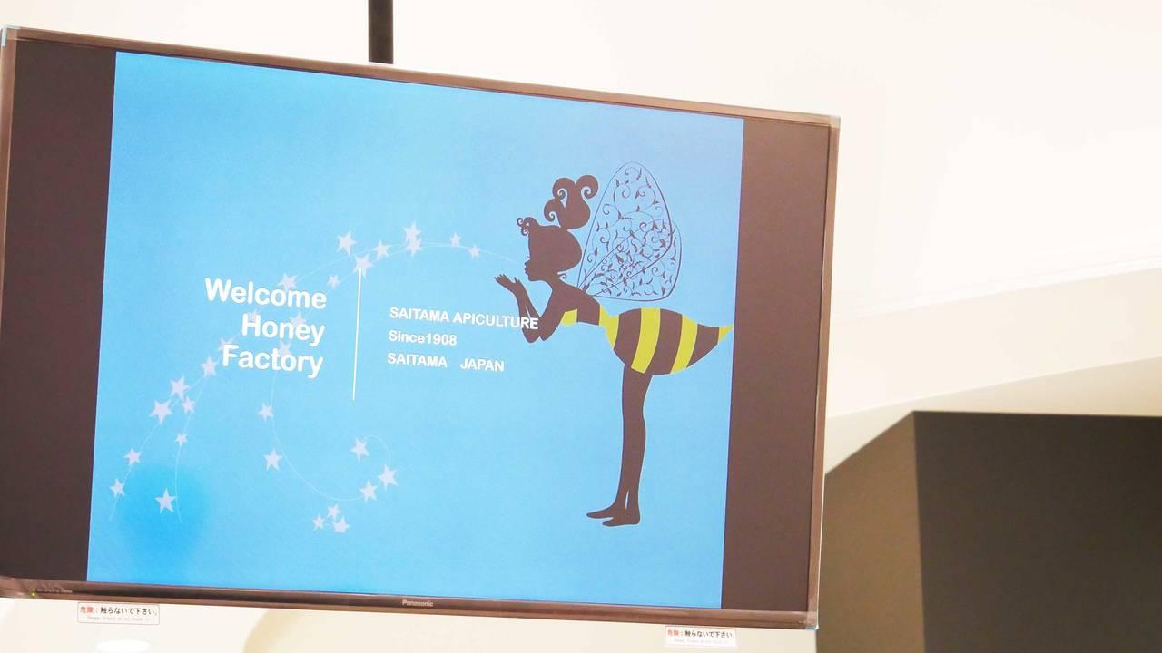 蜂蜜の工場見学!歴史を学べ、試食もできる埼玉養蜂株式会社に行ってみた!