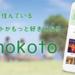 鴻巣市限定SNS「nokoto鴻巣」がついにスタート!地域コミュニティを深め情報共有ができる地域限定SNSとは! - nokoto鴻巣.com