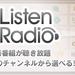 ListenRadio(リスラジ) ラジオ音楽番組無料アプリ - Google Play のアプリ