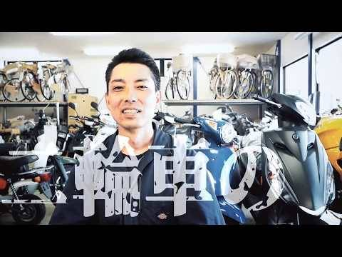 nokotoで制作した15秒CM動画も!鴻巣の二輪車を支える萩原輪店!
