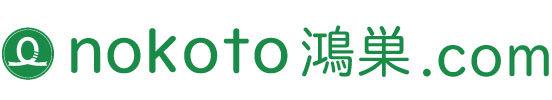nokoto鴻巣.com