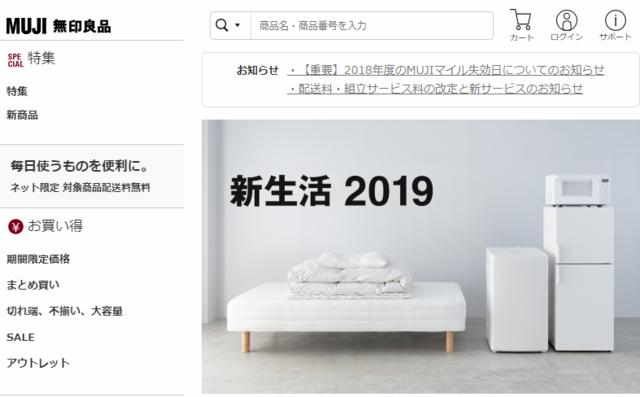 無印良品公式サイト(2019年2月時点キャプチャ)