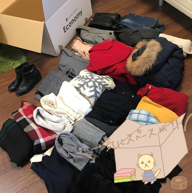 写真はわたしの家の衣替えの様子です。宅配収納のサマリーポケットに1箱預けるだけで、これだけの衣類の保管スペースが節約できます!