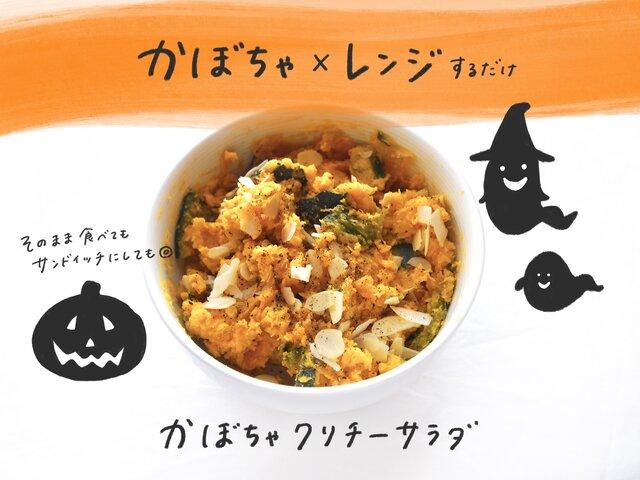 チーズ かぼちゃ サラダ クリーム